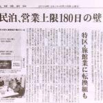 ブランド構築は非常に重要!日本経済新聞に掲載されて感じたこととは?