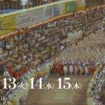 阿波踊りは徳島市以外のいつかの市町村で行われています!