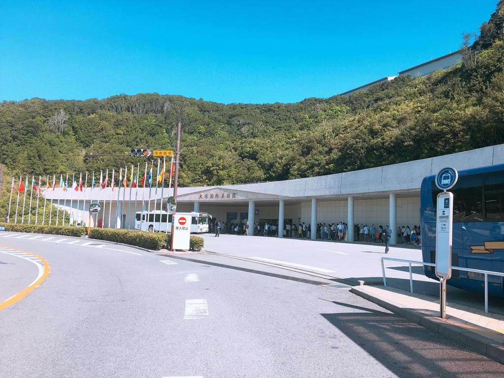 大塚国際美術館へのアクセスや駐車場の位置は?車や公共交通機関での行き方を解説!