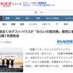 ヤフーニュースに進行中のクラウドファンディングが掲載されました!