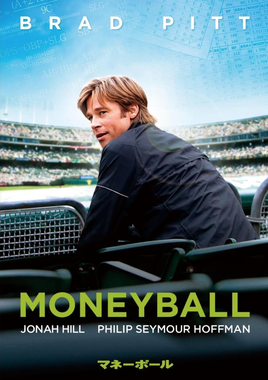 マネーボールという映画を見てビジネスについて考えさせられました!