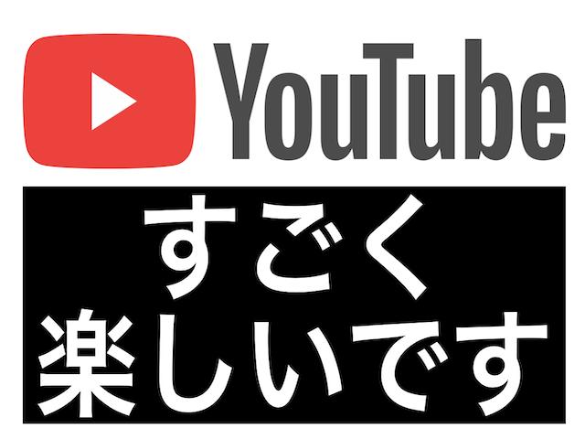【ストックビジネス】YouTubeの投稿を毎日してますがすごく楽しい