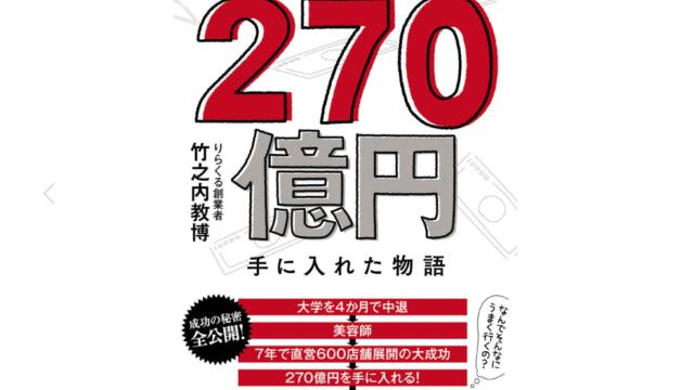 【独立起業したい人は必読】りらくる創業者竹ノ内社長の本が有益すぎる!